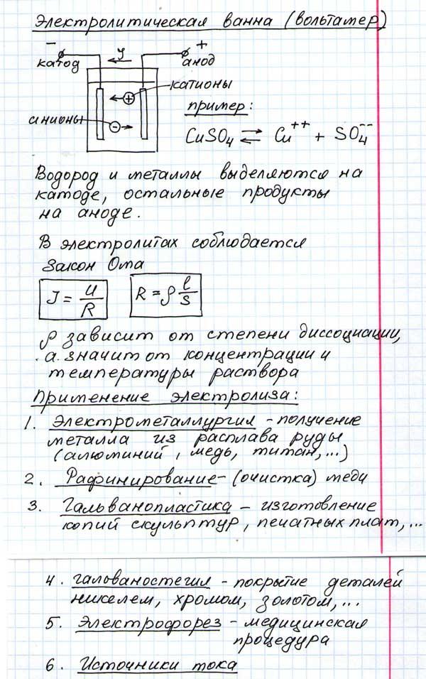 Задачник для 10 Класса по Физике Рымкевич